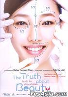 The Truth About Beauty (DVD) (Thailand Version)