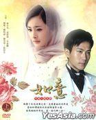 Ru Yi (2011) (DVD) (Ep. 21-42) (End) (Taiwan Version)