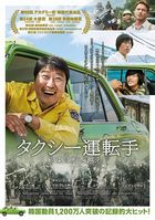 A Taxi Driver (Blu-ray) (Japan Version)