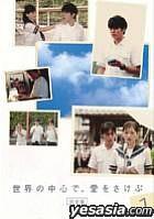 在世界中心呼喊愛 (電視劇系列) Vol. 1(日本版)