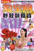 Tao Bao Wang Miao Sha Zhi Sun Huo (IT Huo Yong Da Ren Vol.11)