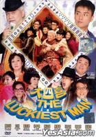 The Luckiest Man (DVD) (Malaysia Version)