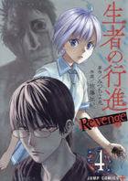 Seija no Koushin Revenge 4