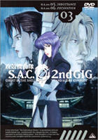 GHOST IN THE SHELL - STAND ALONE COMPLEX  2nd GIG Vol. 3 (Japan Version)