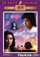 聚散兩依依 (DVD) (香港版)