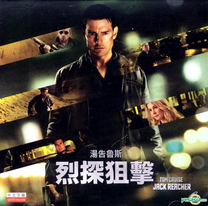 Yesasia Jack Reacher 2012 Vcd Hong Kong Version Vcd Tom Cruise Rosamund Pike Intercontinental Video Hk Western World Movies Videos Free Shipping North America Site