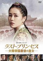 The Last Princess (DVD) (Japan Version)