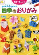 oyako de tanoshii gunoie jiyapan no shiki no origami oyako de tanoshii gunoie jiyapan no shiki no origami oyako de tanoshii GUNOIEJAPAN no shiki no origami