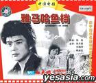 Ya Ma Ha Yu Dang (VCD) (China Version)