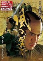 Kaze no Hate (DVD) (Japan Version)