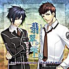 Hisui no Shizuku Hiiro no kakera 2 Character CD vol.1 (Japan Version)