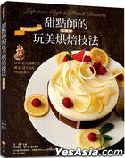 Japanese Chefs & French Desserts