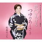 tsuyunoatosaki (Japan Version)