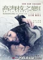 Romancing in Thin Air (2012) (DVD) (Taiwan Version)