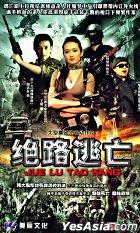 Jue Lu Tao Wang (H-DVD-9) (End) (China Version)