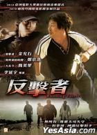 Running Turtle (DVD) (Hong Kong Version)