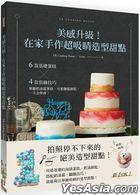 Mei Gan Sheng Ji ! Zai Jia Shou Zuo Chao Xi Jing Zao Xing Tian Dian :6 Kuan Ji Chu Dan Gao╳4 Kuan Zhuang Shi Ji Qiao , Hua Li Nai You Shuang Dan Gao , Ke Ai Tang Shuang Bing Gan , Yi Ci Quan Xue Hui !