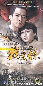 Endless Love (DVD) (End) (China Version)