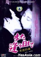 Zhong Feng Yi Qian (DVD) (China Version)