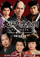 Oedo Sosamo Season 1 Collector's DVD Vol.1 [HD Remastered Edition] (Japan Version)