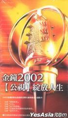 人生剧展:绽放人生系列 (DVD) (台湾版)