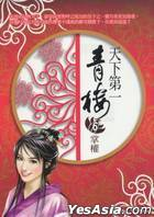 Tian Xia Di Yi Qing Lou 6 -  Zhang Quan