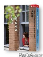 Lan Tian Hui Zai Qiang Wai Deng Zhu Ni : Wu Juan Yu Shuo  Ai Yu Bu Ai , Ni Zui Hou Du Shi Yi Ge Ren