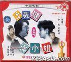 土裁縫與洋小姐 (1987) (VCD) (中國版)