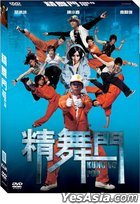Kung Fu Hip-Hop (DVD) (Hong Kong Version)