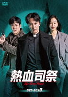 The Fiery Priest (DVD) (Box 3) (Japan Version)