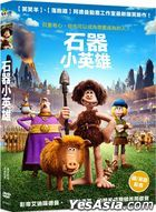 Early Man (2018) (DVD) (Taiwan Version)