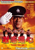 Thank You Sir (1989) (Blu-ray) (Hong Kong Version)