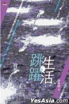 Tiao Yue‧ Sheng Huo