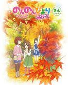 Non Non Biyori Nonstop Vol.3 (Blu-ray) (Japan Version)