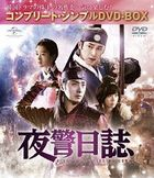 The Night Watchman's Journal (DVD) (Box 5) (Japan Version)