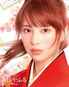 Chihayafuru Part II: Shimo no Ku (Blu-ray + DVD) (Deluxe Edition) (Japan Version)