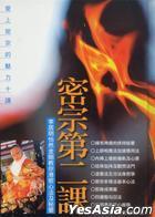 Li Ju Ming Mi Zong Xi Lie 23 -  Mi Zong Di Er Ke
