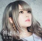 TV Anime W'z ED: Kamisama wa Kitto (SINGLE+DVD) (Japan Version)