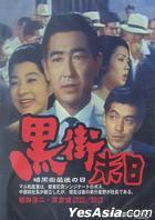 Hei Jie Mo Ri (DVD) (Taiwan Version)