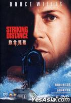 Striking Distance (1993) (DVD) (Hong Kong Version)