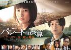 Pareto's Miscalculation: Caseworker Murder Case (DVD Box) (Japan Version)