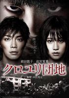 The Complex (DVD) (Standard Edition) (Japan Version)
