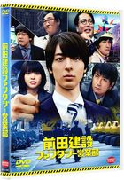 Maeda Corporation Fantasy Marketing Department  (DVD)(Japan Version)