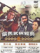 Retro Martial Arts Classic 4 (DVD) (Taiwan Version)