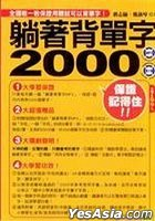 Tang Zhu Bei Dan Zi2000 Kou Dai Shu  [1 Shu1CD(MP3+ Ti Yan Ban Dian Zi Shu) ]