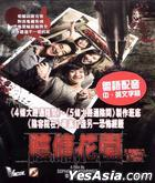 Laddaland (VCD) (English Subtitled) (Hong Kong Version)