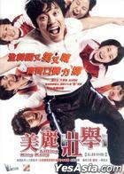 美麗壯舉 (DVD) (中英文字幕) (香港版)
