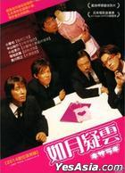 Kisaragi (2007) (DVD) (Taiwan Version)