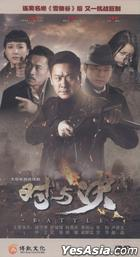 Battle (DVD) (End) (China Version)