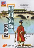 Ma Ke Bo Luo Dong You Ji